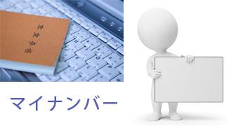 「マイナンバー」個人番号カードまとめ!
